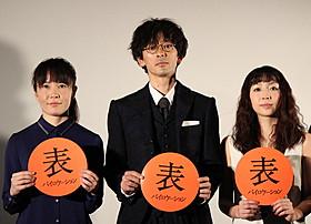 「バイロケーション」初日挨拶に 出席した滝藤賢一、酒井若菜ら「バイロケーション」