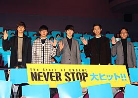 舞台挨拶に立ったCNBLUE「The Story of CNBLUE NEVER STOP」