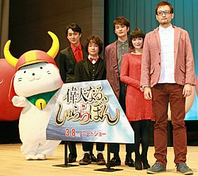 (左から)ひこにゃん、渡辺大、濱田岳、岡田将生 貫地谷しほり、水落豊監督「偉大なる、しゅららぼん」
