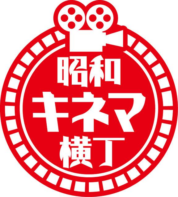 「昭和キネマ横丁」で往年の日本映画がよみがえる!