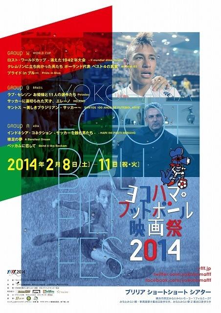 ワールドカップを映画で楽しもう ヨコハマ・フットボール映画祭2014開催