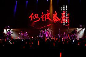 台湾の人気バンドMaydayのライブ模様「花蓮の夏」