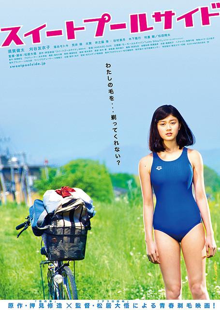 刈谷友衣子がスクール水着でお願い「毛を剃って」 インパクト強烈ポスター完成
