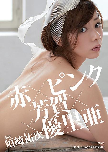 フルヌード、濃厚&刺激的エロス…「赤×ピンク」芳賀優里亜らの写真集が発売