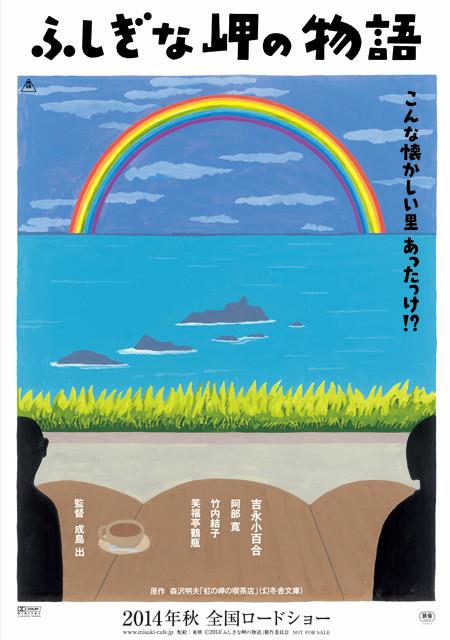 吉永小百合がオファー!初プロデュース作ポスターの題字・絵は和田誠