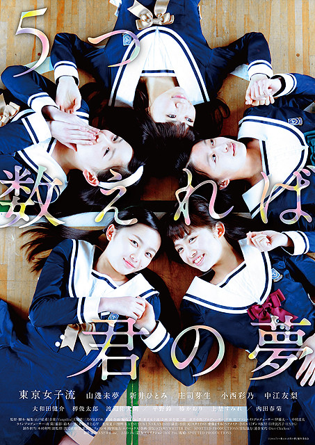 東京女子流初主演映画「5つ数えれば君の夢」武道館をわかせた特報映像公開