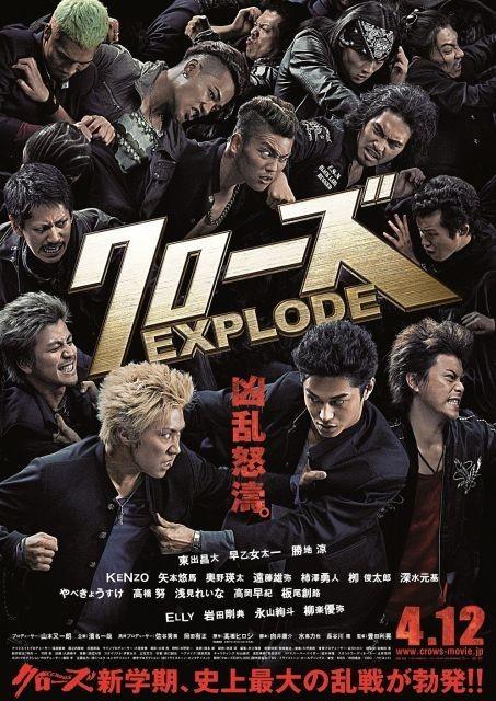 「クローズEXPLODE」ポスター第2弾で東出昌大、早乙女太一らが頂点争い