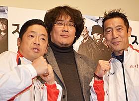 (左から)団長安田、ポン・ジュノ監督、森脇健児「スノーピアサー」