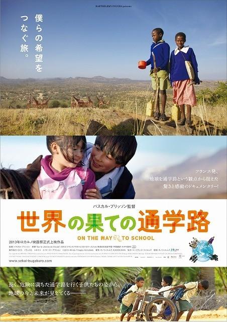 命がけで学校に通う世界の子供たちの通学路に密着したドキュメンタリー公開