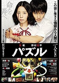 山田悠介氏のベストセラー小説を映画化「パズル」