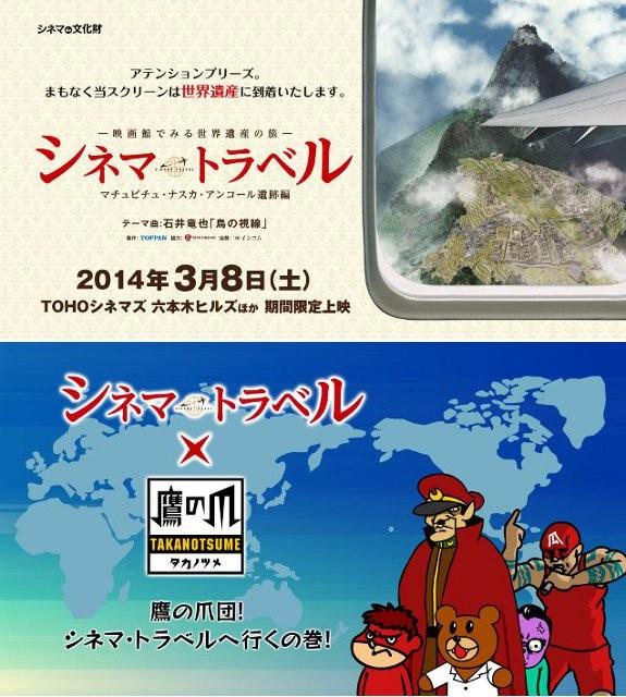 鷹の爪団が映画館で見る世界遺産の旅「シネマ・トラベル」とコラボ!
