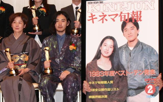 田中裕子、キネ旬表彰式で松田龍平とツーショット かつて父・優作と表紙飾る