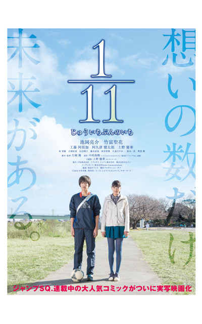 「1/11 じゅういちぶんのいち」予告で池岡亮介がひたむきな主人公を好演