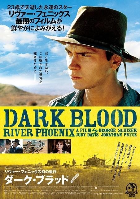リバー・フェニックスさん、幻の遺作「ダーク・ブラッド」日本版ポスター公開