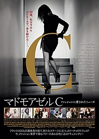 「マドモアゼルC ファッションに愛されたミューズ」ポスター画像「マドモアゼルC ファッションに愛されたミューズ」