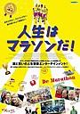 メタボオヤジ4人の奮闘描きロングランヒット 「人生はマラソンだ!」予告編
