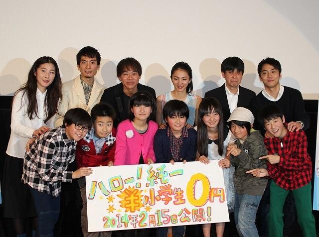 小学生以下0円の「ハロー!純一」封切り、初日挨拶は子どもも大人も和気あいあい