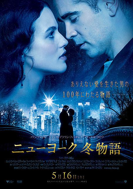 コリン・ファレル主演「ニューヨーク 冬物語」5月に公開決定!