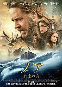 「ノア 約束の舟」ポスター「ノア 約束の舟」