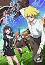 イオンシネマ、人気テレビアニメを未放送地域でシリーズ上映