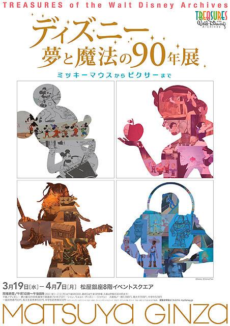 ディズニー90年間の貴重なアイテムが800点 「夢と魔法の90年展」全国巡回