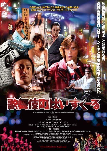 塩谷瞬主演で「定時制歌舞伎町高校」実写化!「歌舞伎町はいすくーる」5月公開