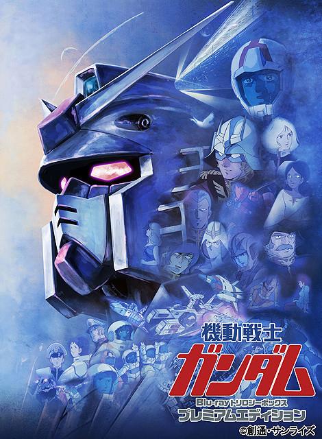 「機動戦士ガンダム」劇場版3部作のBlu-rayトリロジーボックス発売決定