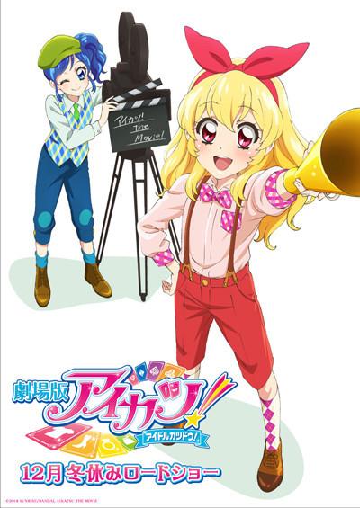 映画館でもアイドルカツドウ! 「アイカツ!」劇場版が12月公開