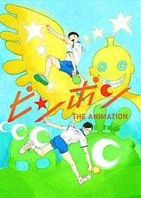 キービジュアルも公開された 「ピンポン THE ANIMATION」「ピンポン」