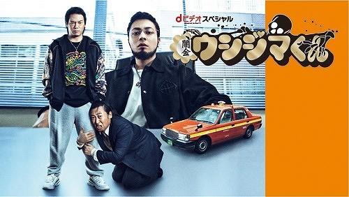 山田孝之主演「闇金ウシジマくん」新ドラマは「dビデオ」で展開!