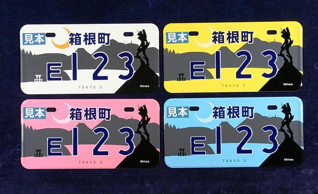 箱根町が「エヴァ」ご当地ナンバープレートを交付 限定390枚