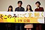 綾野剛、ネガティブPRも主演映画「そこのみにて光輝く」に「何かが残ってくれれば」と自信