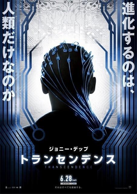ジョニー・デップ「トランセンデンス」ポスターで全知全能の存在に!?