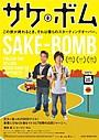 濱田岳が全編英語に初挑戦!「サケボム」5月24日公開決定