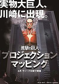 実物大の巨人が川崎に出現!