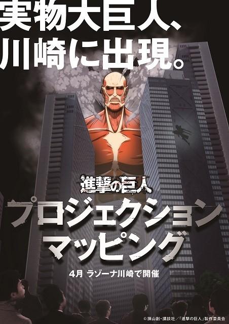 実物大巨人が川崎に出現 「進撃の巨人」プロジェクションマッピング開催