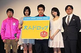 高校生4人を描いた青春映画「大人ドロップ」