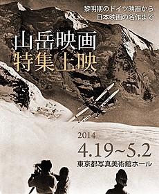 山岳映画をめぐる初の大規模特集「銀嶺の果て」