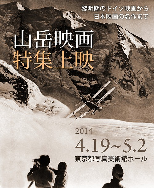 人はなぜ、山に登るのか? 永遠の問いに挑む 「山岳映画 特集上映」開催
