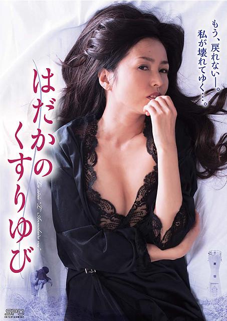 濱田のり子「はだかのくすりゆび」で背徳の恋におぼれる人妻に