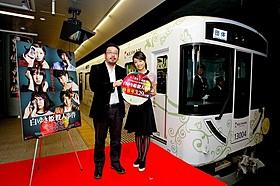 「白ゆき姫殺人事件」×京阪電鉄の特別列車が1日限定で運行「白ゆき姫殺人事件」