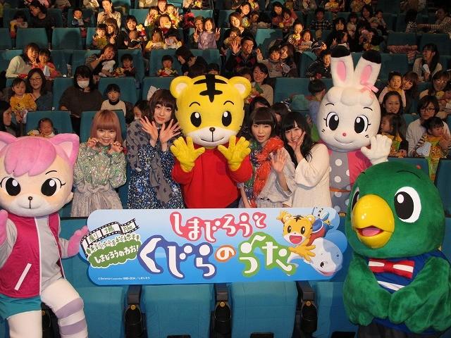 「劇場版しまじろうのわお!」第2弾封切り!子どもたちが映画館を初体験