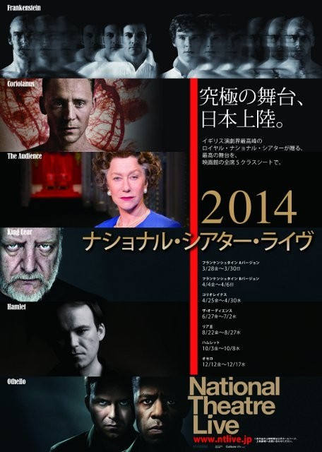「ナショナル・シアター・ライヴ 2014」日本版ポスター公開