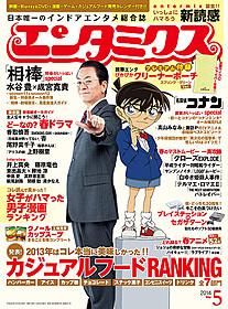 右京とコナンが 雑誌「エンタミクス」表紙で共演「相棒 劇場版III 巨大密室!特命係 絶海の孤島へ」