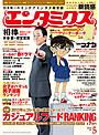 杉下右京×江戸川コナン 2人の名探偵が雑誌の表紙で初共演