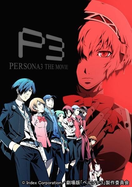 劇場版「ペルソナ3」第2章6月7日に公開決定!主題歌CDセット前売り券も発売