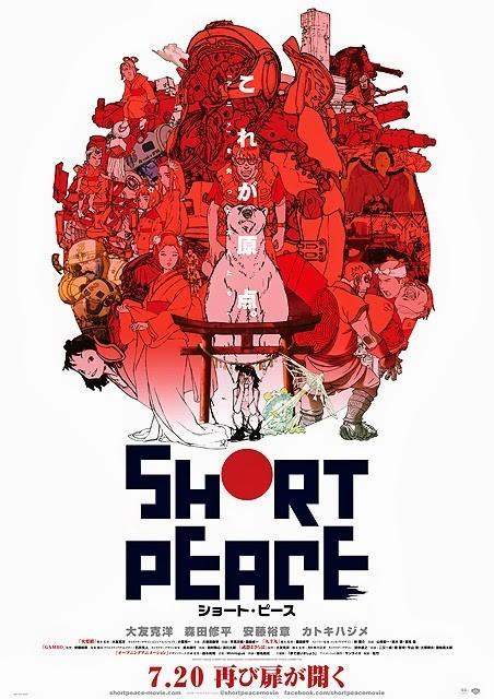 大友克洋監督「SHORT PEACE」北米公開へ アカデミー賞候補「九十九」を含む