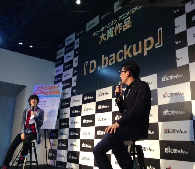 ポニーキャニオンのアニメ化大賞作「D.backup」、A-1 Pictures制作で15年劇場公開