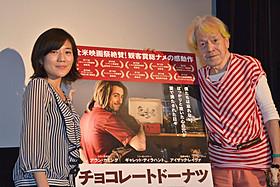 志茂田景樹と映画ライターの新谷里映氏「チョコレートドーナツ」
