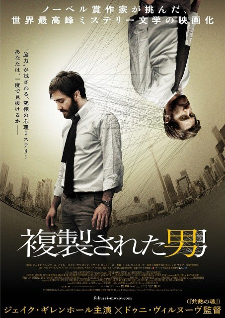 ジェイク・ギレンホール主演が一人二役を演じるミステリー「複製された男」公開決定
